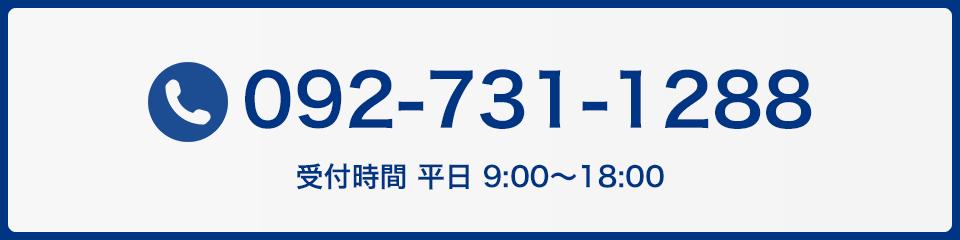 092-731-1288 受付時間 平日 9:00〜18:00