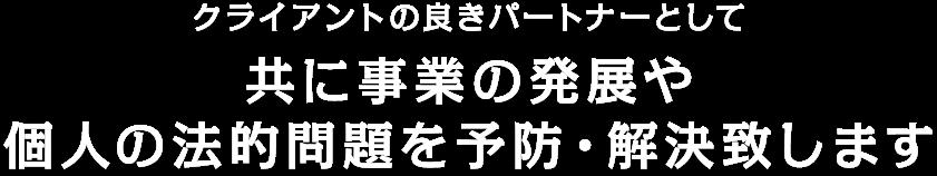 福岡の企業や個人の方々のために挑戦を全力で誠心誠意サポート